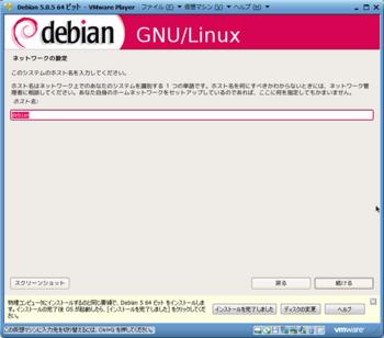 Debian5.0.5_13029_image010.png