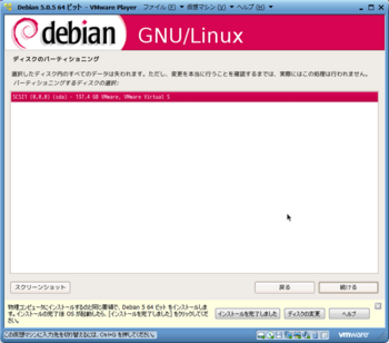 Debian5.0.5_13029_image014.png