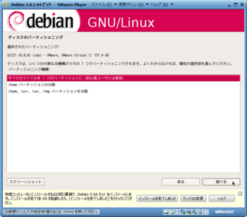 Debian5.0.5_13029_image016.png