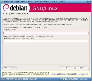 Debian5.0.5_13029_image022.png