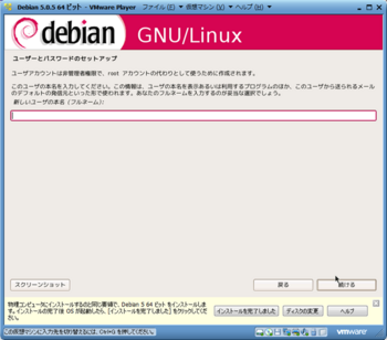 Debian5.0.5_13029_image024.png