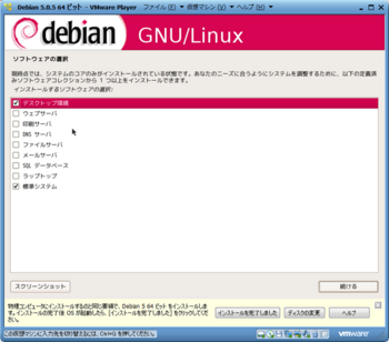Debian5.0.5_13029_image030.png