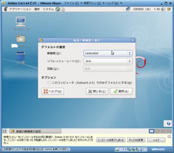 Debian5.0.5_13029_image042.png