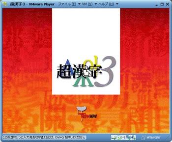 超漢字3_26276_image002.jpg