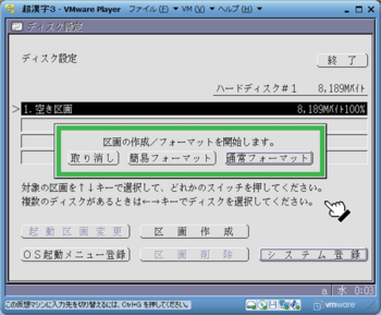超漢字3_26276_image011.png