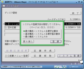 超漢字3_26276_image015.png