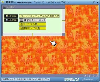 超漢字3_26276_image025.jpg
