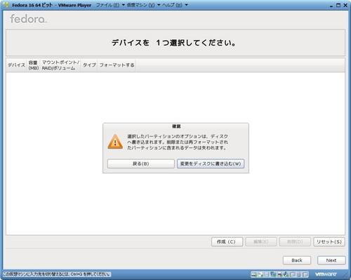 Fedora16_039.jpg