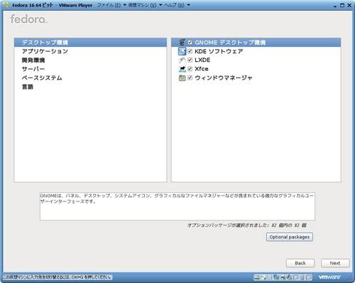 Fedora16_042.jpg