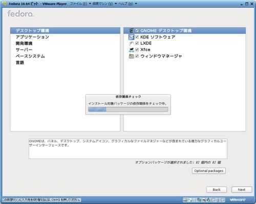 Fedora16_043.jpg