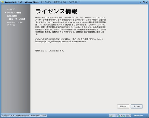 Fedora16_051.jpg