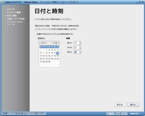 Fedora16_052.jpg