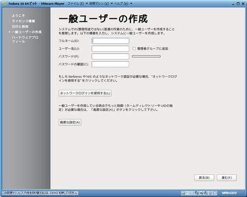 Fedora16_053.jpg