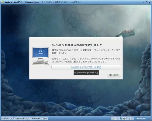 Fedora16_057.jpg