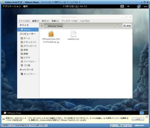 Fedora16_060.jpg