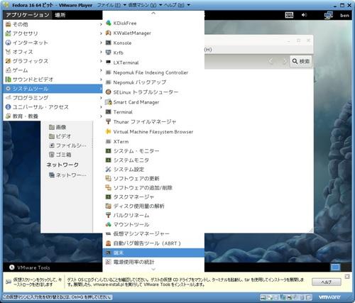 Fedora16_061.jpg