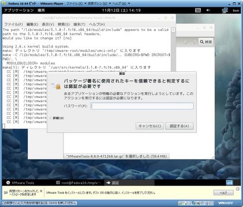 Fedora16_065.jpg