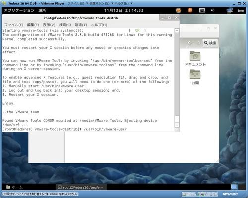 Fedora16_067.jpg