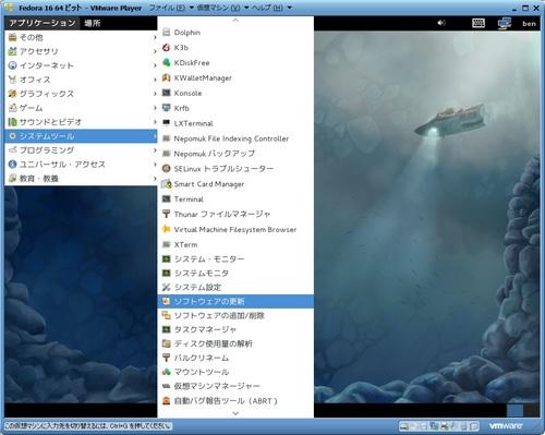 Fedora16_071.jpg