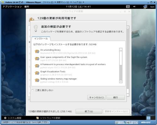 Fedora16_073.jpg
