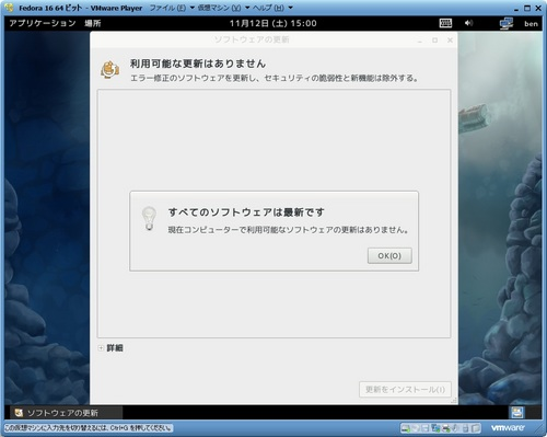 Fedora16_075.jpg