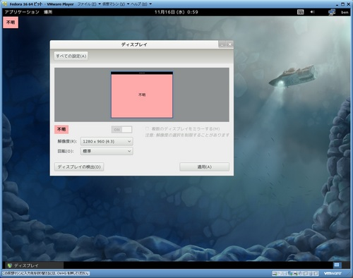 Fedora16_076.jpg