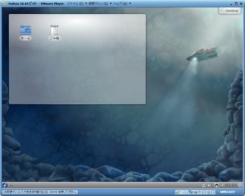 Fedora16_077.jpg