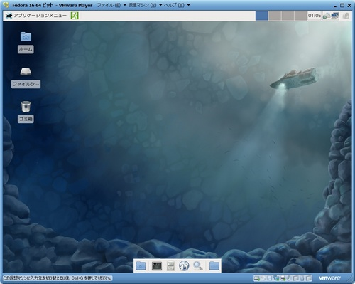 Fedora16_080.jpg