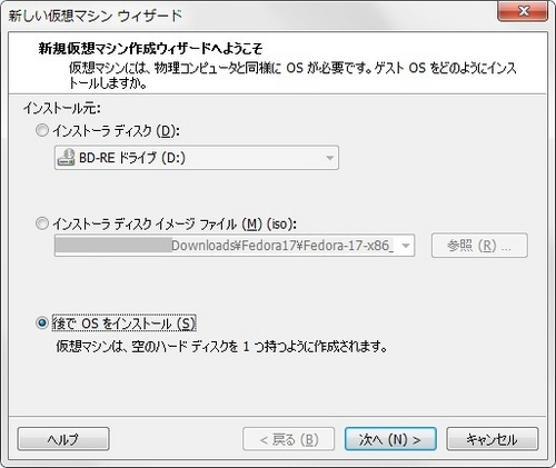 Fedora17_VM_001.jpg