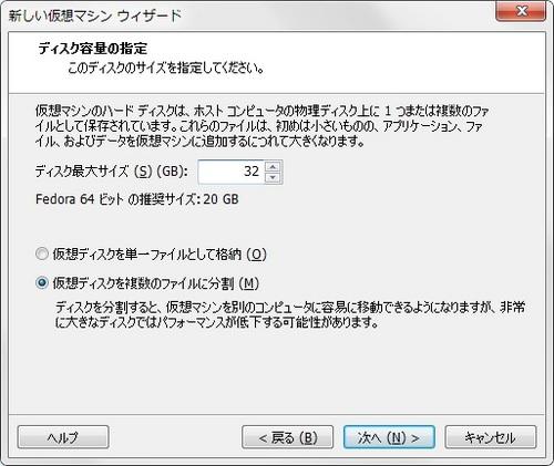 Fedora17_VM_004.jpg