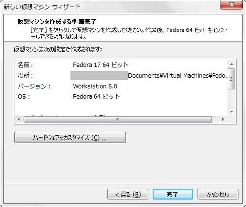 Fedora17_VM_005.jpg