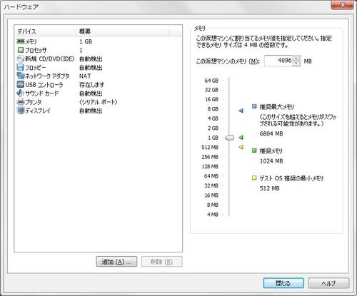 Fedora17_VM_006.jpg
