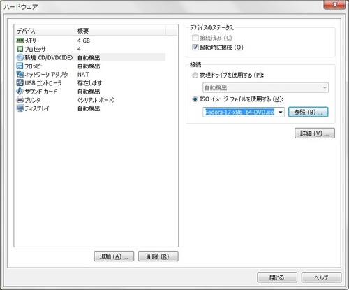 Fedora17_VM_008.jpg