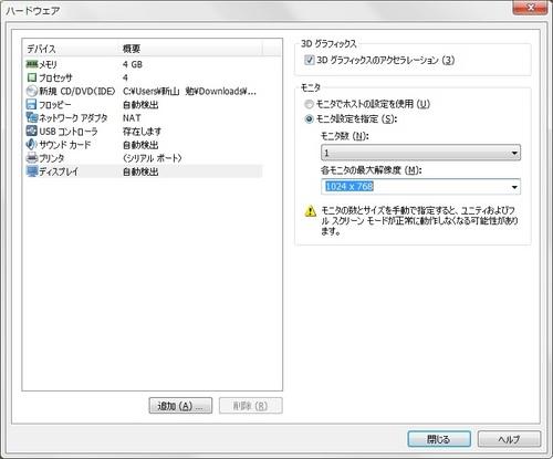 Fedora17_VM_009.jpg