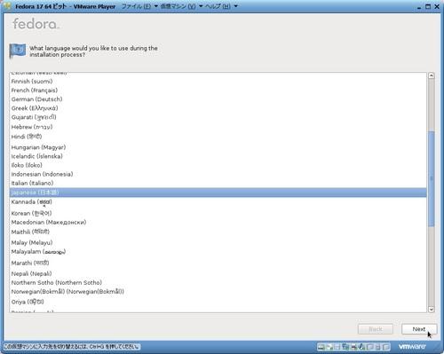 Fedora17_VM_013.jpg