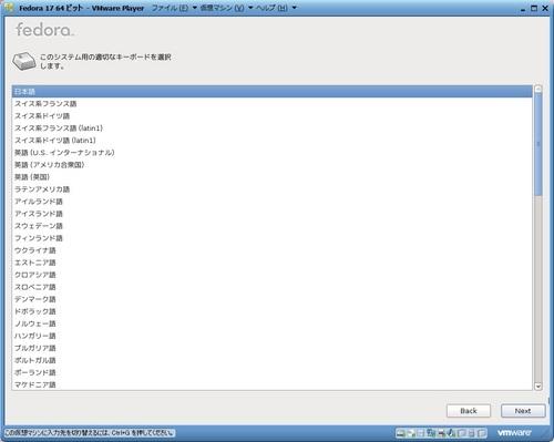 Fedora17_VM_014.jpg
