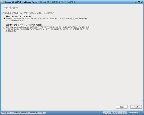 Fedora17_VM_015.jpg