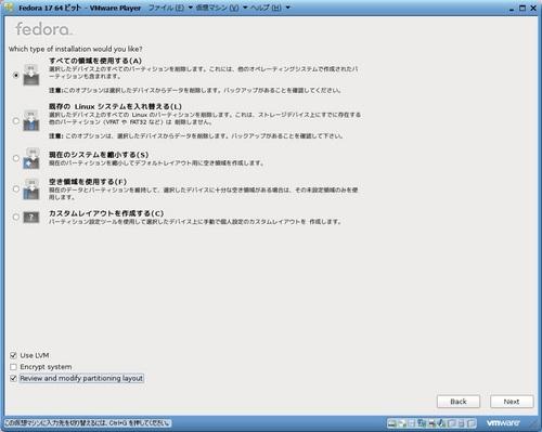 Fedora17_VM_020.jpg