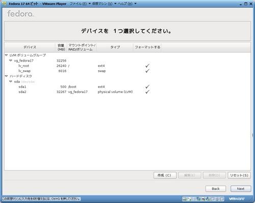 Fedora17_VM_021.jpg