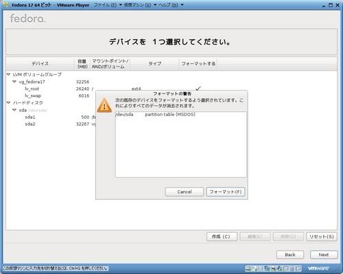 Fedora17_VM_022.jpg