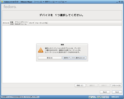 Fedora17_VM_023.jpg