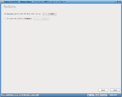 Fedora17_VM_024.jpg