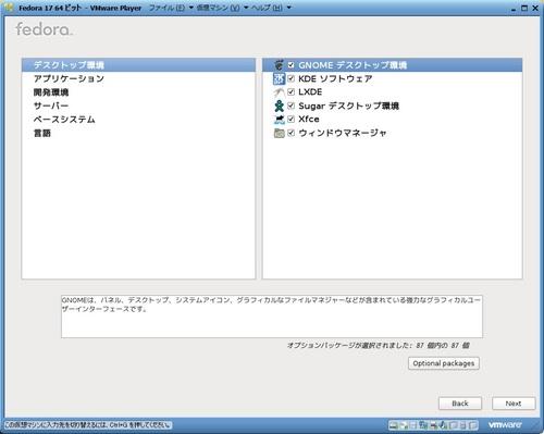 Fedora17_VM_026.jpg