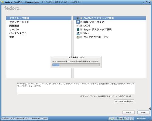 Fedora17_VM_027.jpg