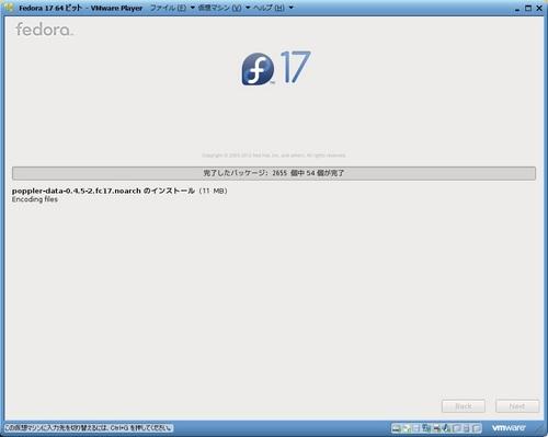 Fedora17_VM_028.jpg