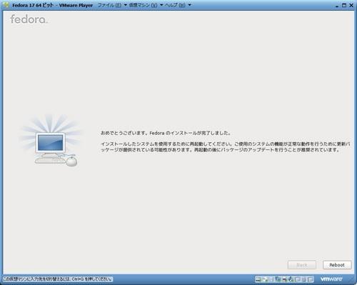 Fedora17_VM_029.jpg