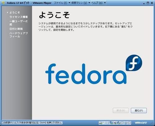 Fedora17_VM_031.jpg