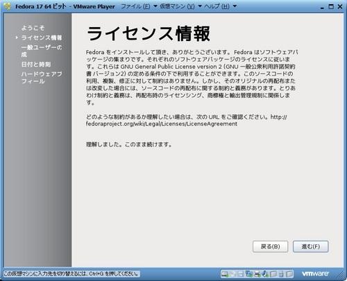 Fedora17_VM_032.jpg