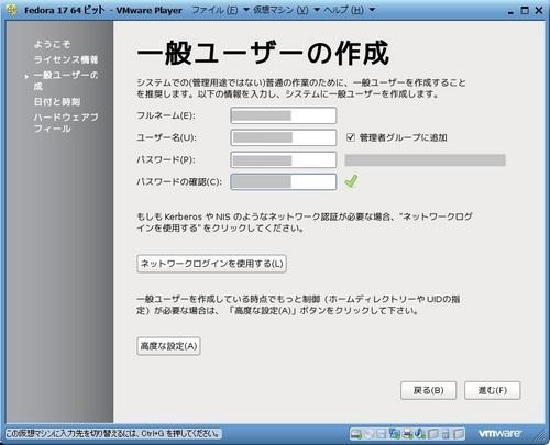 Fedora17_VM_033.jpg