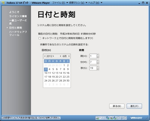 Fedora17_VM_034.jpg